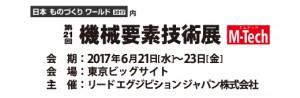 MtechT17_logoA_J_info