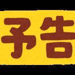 text_yokoku