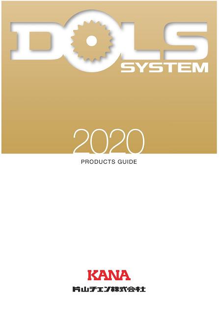 2020カタログ