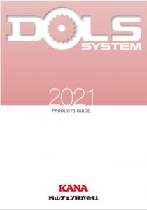 2021カタログ